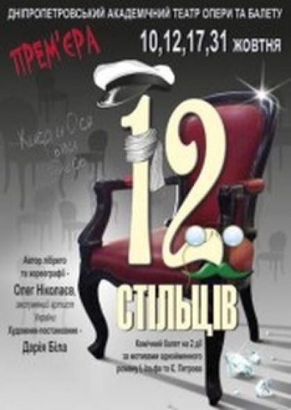 Фокстрот 12 стільців (балет)