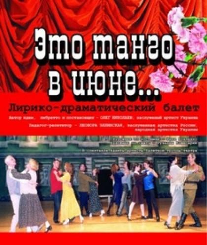 Це танго у червні (балет)