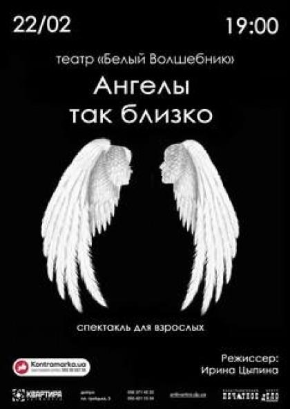 Спектакль для взрослых: «Ангелы так близко»