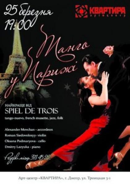 SPIEL DE TROIS с новой программой «Танго в Париже»
