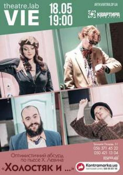 Гастроли: Театр VIE ( г.Запорожье)