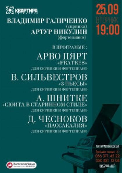 Концерт «Век ушедший, век пришедший»