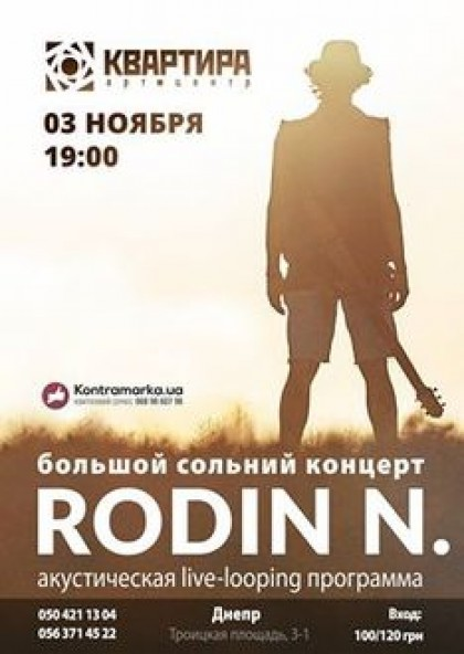 RODIN N. Большой сольный концерт