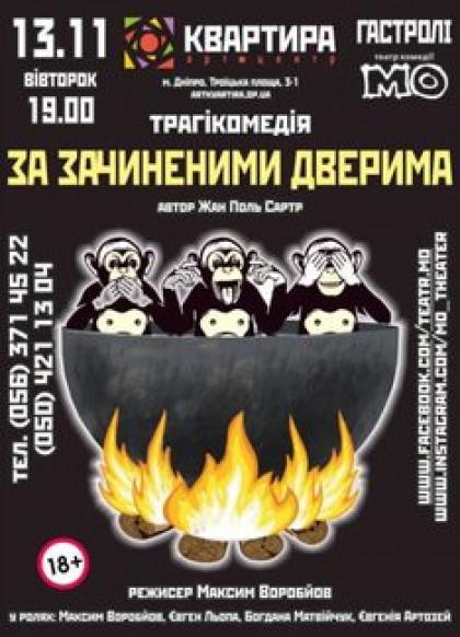 «За зачиненими дверима» Гастролі театру комедії «МО»