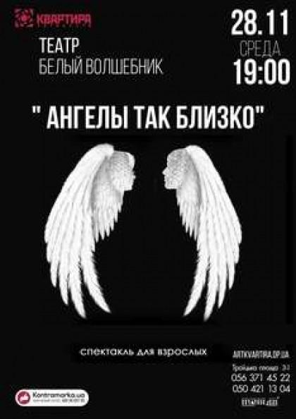 Ангелы так близко | Театр кукол Белый Волшебник