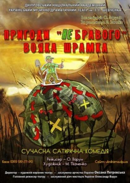 """Пригоди """" небравого"""" вояка Шрамка"""