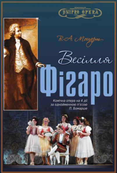 Весілля Фігаро (опера)