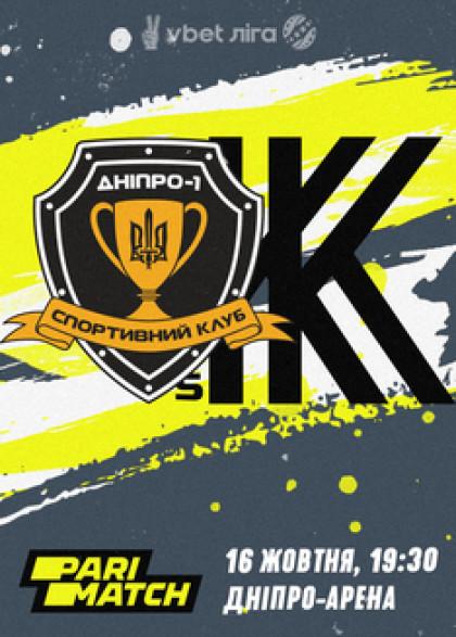 Українська Прем'єр-Ліга СК Дніпро-1 - ФК Колос