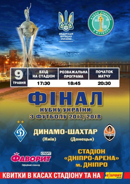 Фінал Кубку України з футболу 2017/2018