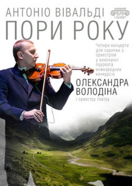 """А.Вівальді """"Пори року"""" концерт О.Володіна"""