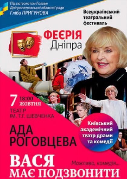 «Феєрія Дніпра» з виставою «Вася має подзвонити» (Ада Роговцева)