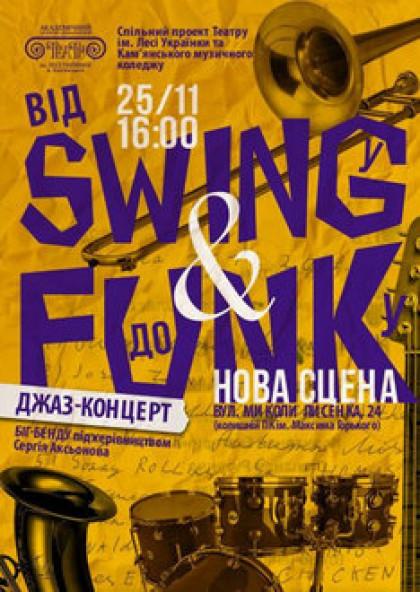 Від SWING до FUNK.Джаз-концерт