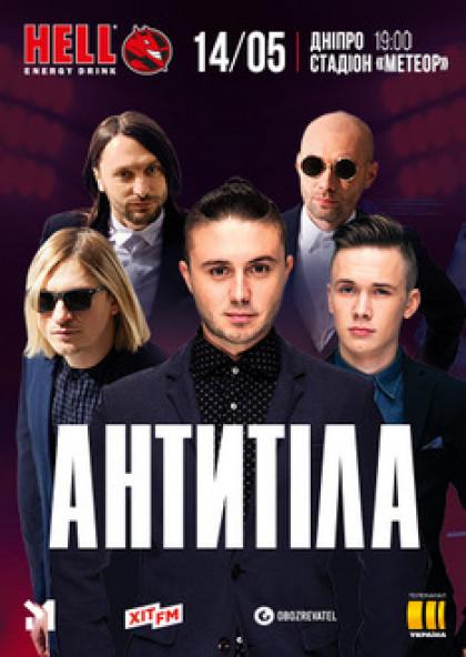 Антитіла (Дніпро)