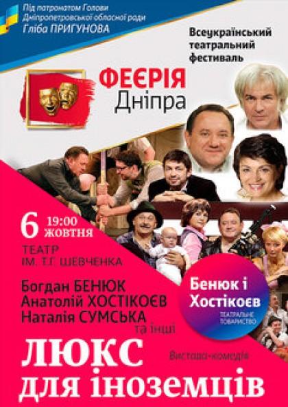 «Феєрія Дніпра» з виставою «Люкс для іноземців»