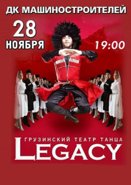 Грузинский театр танца «Legacy»