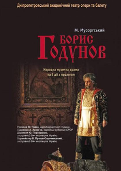 Борис Годунов (опера)
