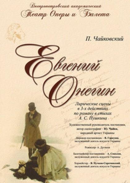 Євгеній Онегін (опера)