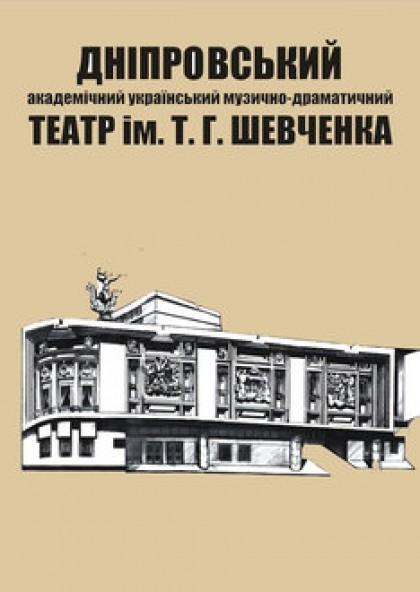 Театралізований  захід до дня перепоховання   Т.Г.Шевченка