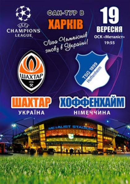Фан-тур в Харьков на Шахтер - Хоффенхайм (Днепр)