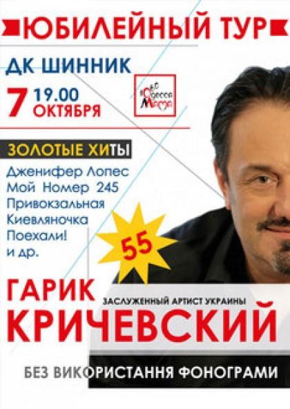 Гарик Кричевский. Юбилейный концерт 55