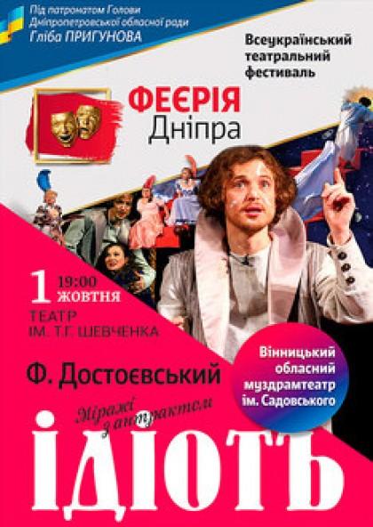 «Феєрія Дніпра» з виставою «ІДІОТ»