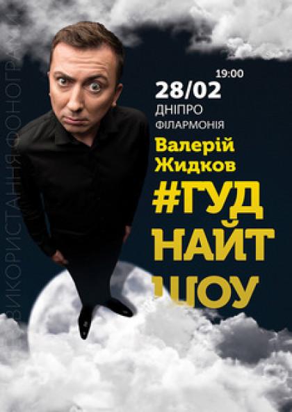 Валерий Жидков #Гуднайтшоу