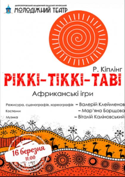 Рикки-Тикки-Тави
