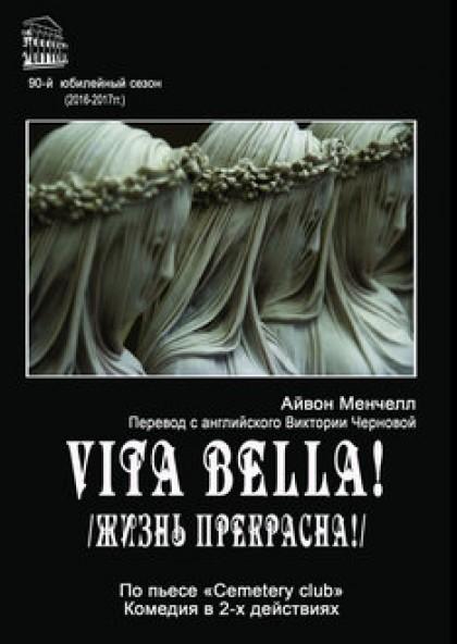 Vita bella! (Жизнь прекрасна!)