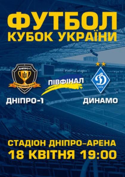 СК «Днепр-1» (Днепр) — ФК «Динамо» (Киев)