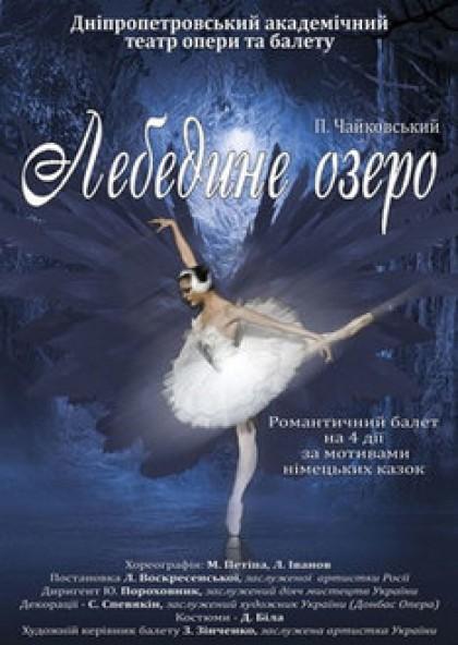 Лебедине озеро (балет)
