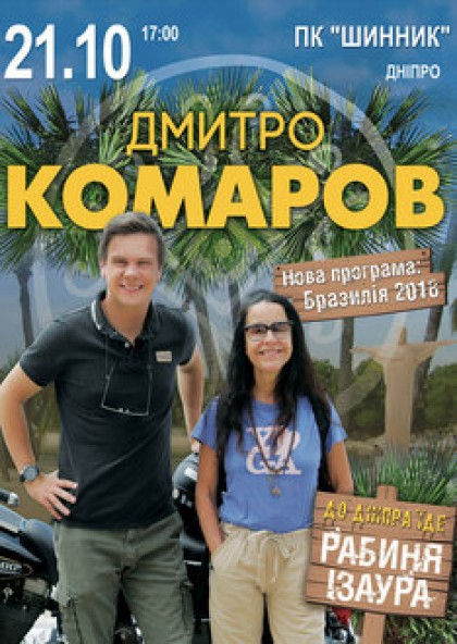 Дмитрий Комаров. Новая программа: БРАЗИЛИЯ 2018