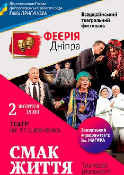 «Феєрія Дніпра» з виставою «Смак життя»