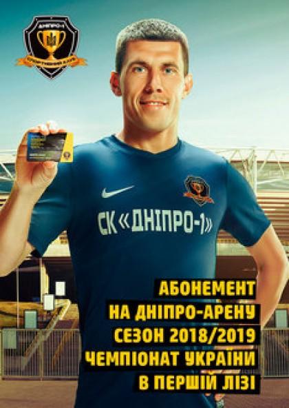 Абонемент на матчі чемпіонату України 2018/19