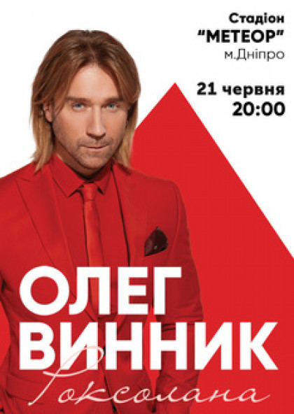 """Олег Винник. Тур 2019 """"Роксолана"""" (Дніпро)"""