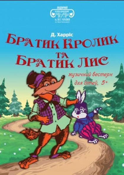 Братик Кролик і братик Лис