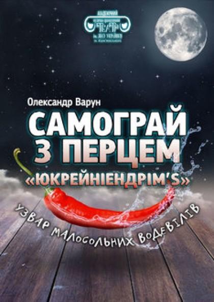 """""""ЮКРЕЙНІЕНДРІМ'S"""" Самограй з перцем"""