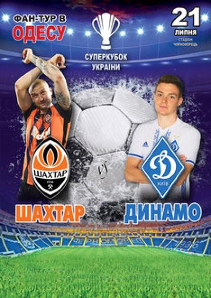 Фан-тур до Одеси Суперкубок України (Дніпро)