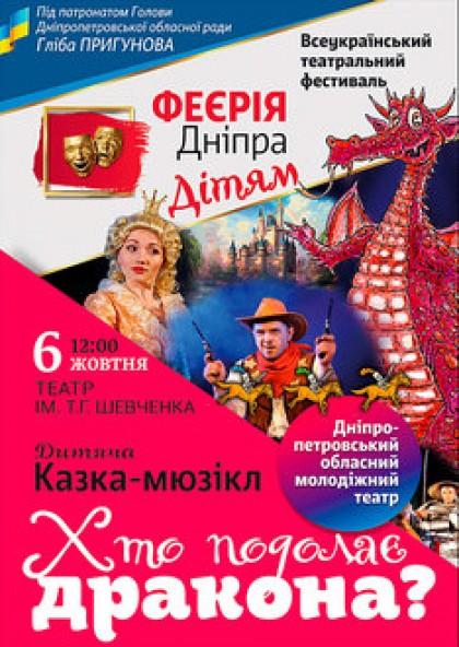 «Феєрія Дніпра» з виставою «Хто подолає дракона?»