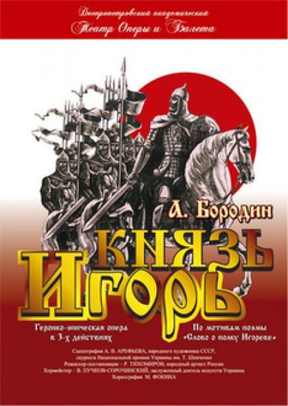 Князь Ігор (опера)