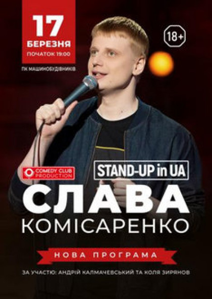 Stand-Up in UA: Слава Комісаренко